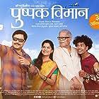 Mohan Joshi, Gouri Mahajan, and Subodh Bhave in Pushpak Vimaan (2018)