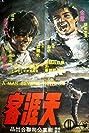 Tian ya ke (1972) Poster
