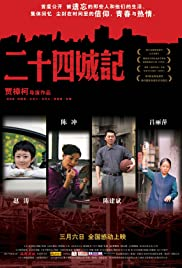 Er shi si cheng ji (2008) Poster - Movie Forum, Cast, Reviews
