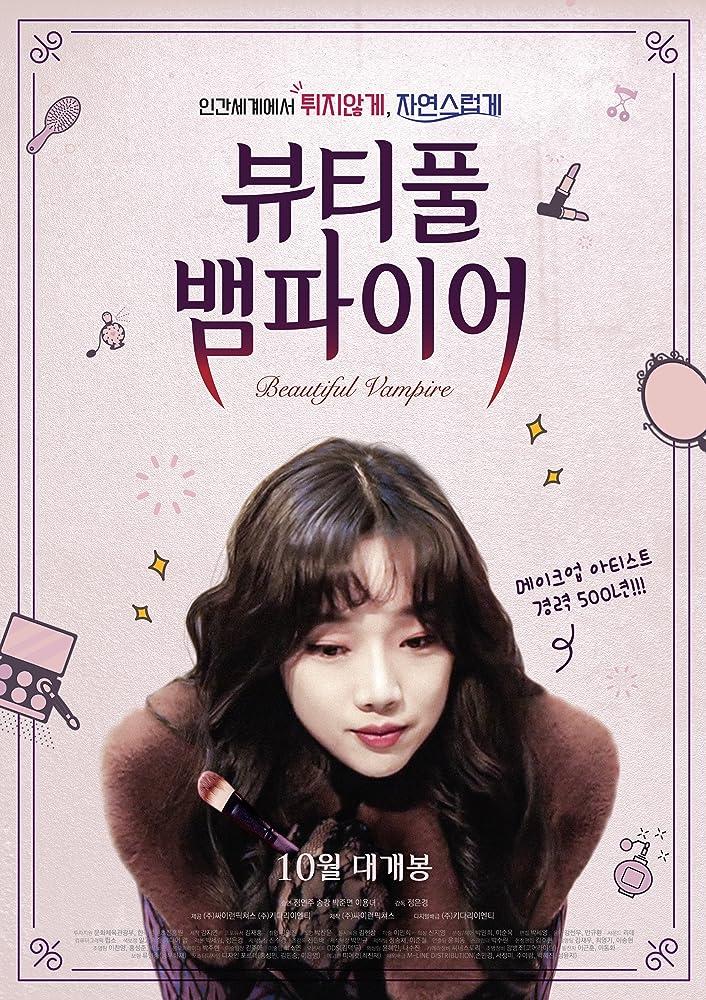 Beautiful Vampire (2018)