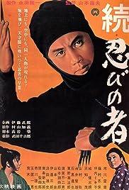 Shinobi No Mono 2: Vengeance Poster
