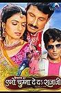 Ago Chumma Deda Rajaji (2005) Poster