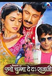 Ago Chumma Deda Rajaji Poster