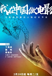 Te Xiao: Shi Jue Zao Meng Ren Poster