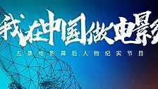 Te Xiao: Shi Jue Zao Meng Ren