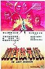 Qing gong qi shi lu (1983) Poster