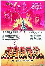 Qing gong qi shi lu Poster