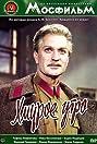 Khmuroe utro (1959) Poster