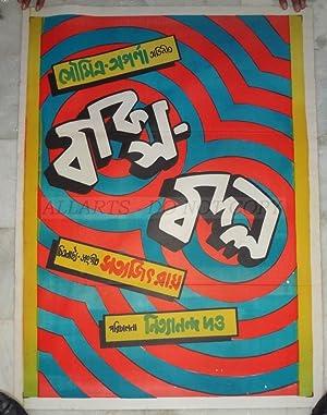 Satyajit Ray Baksa Badal Movie