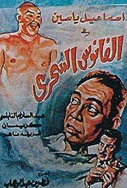 El fanous el sehri(1960) Poster - Movie Forum, Cast, Reviews