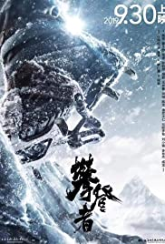 The Climbers (2019) Pan deng zhe 720p