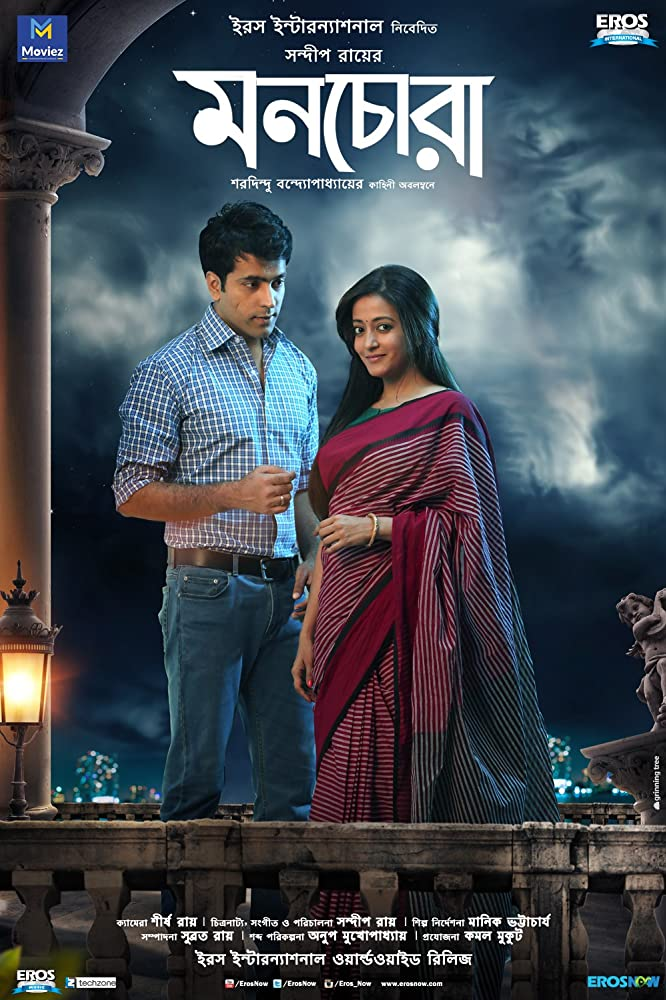 Monchora 2020 Bengali Movie 720p BluRay 700MB Download