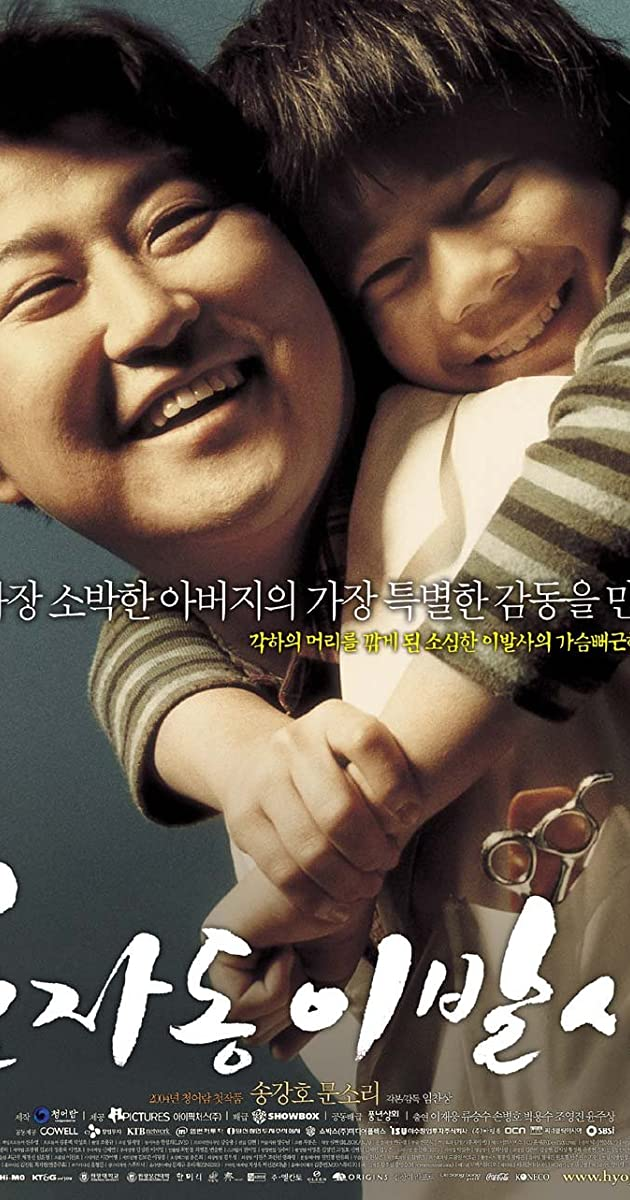Image Hyojadong ibalsa