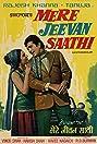 Mere Jeevan Saathi (1972) Poster
