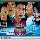 Yung po giu yeung (1997)