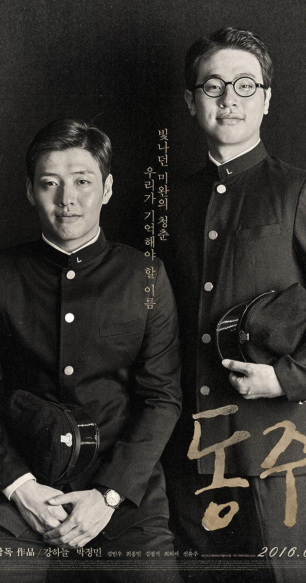 Image Dongju