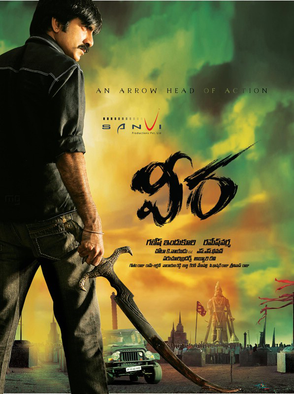 The Great Veera 2013 Dual Audio 720p UNCUT BluRay x264 [Hindi – Telugu] ESubs