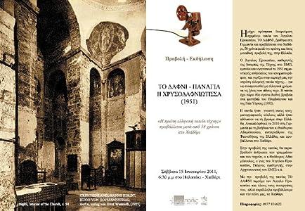 The movie downloads tv Dafni (Panagia Hrysodafniotissa) Greece [320p]