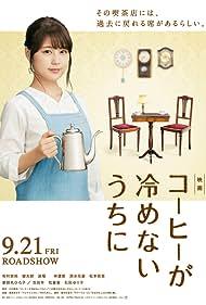 Kohi ga Samenai Uchi Ni (2018)