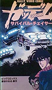 List movie downloadable sites Goddamn Japan [HDR]