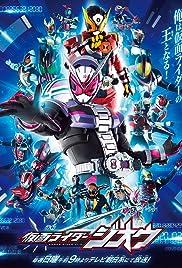 Kamen Rider Zi-O Poster