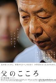 Chichi no kokoro Poster