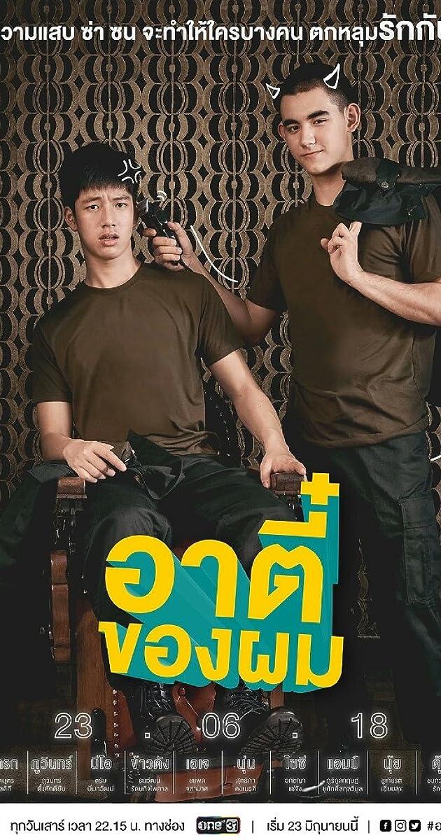 descarga gratis la Temporada 1 de Cause You Are My Boy o transmite Capitulo episodios completos en HD 720p 1080p con torrent