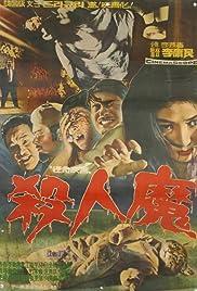 A Devilish Murder Poster