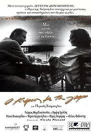 Download O kyrios me ta gri (1997) Movie
