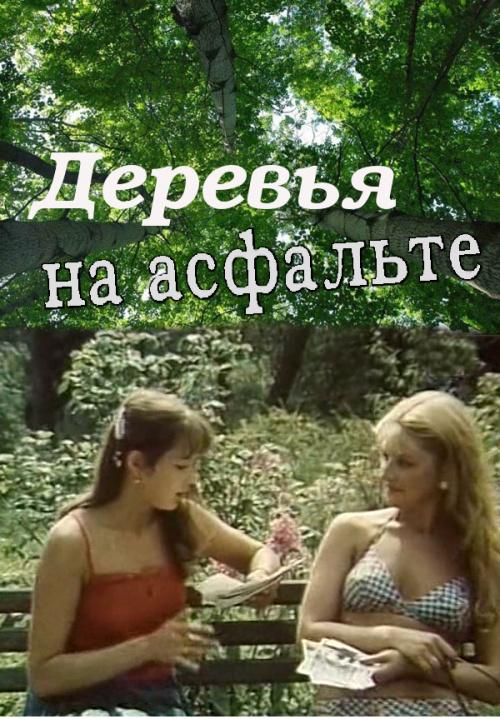Derevya na asfalte ((1984))