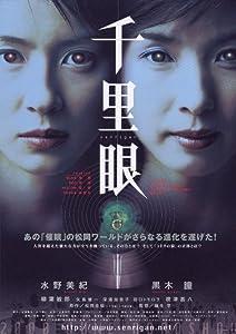 Best hollywood movies 2017 free download Senrigan Japan [1280x720]
