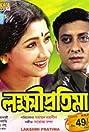 Lakhmi Pratima (2007) Poster