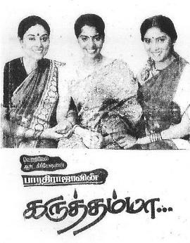 Bharathiraja Karuththamma Movie
