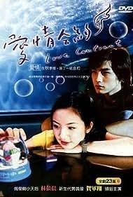 Ai qing he yue (2004)