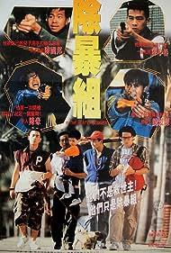Dim ji bing bing: Ching nin gon taam (1994)