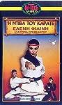 I diva tou karate (1987) Poster