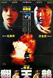 Yi chu ji fa (1991) Poster - Movie Forum, Cast, Reviews
