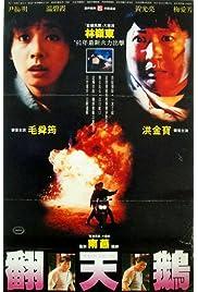 Yi chu ji fa (1991) film en francais gratuit