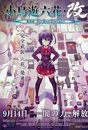 ##SITE## DOWNLOAD Takanashi Rikka Kai: Gekijouban Chuunibyou demo koi ga shitai! (2013) ONLINE PUTLOCKER FREE