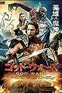 God Wars (2017) Poster