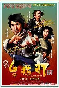 Da lui toi Poster - Movie Forum, Cast, Reviews