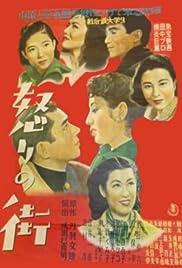 Ikari no machi Poster