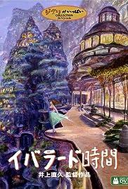 Iblard jikan(2007) Poster - Movie Forum, Cast, Reviews