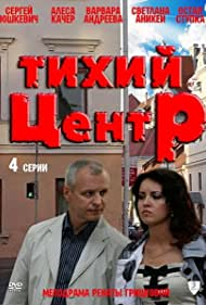 Tikhiy tsentr (2011)