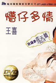 Wang zi duo qing (1996) film en francais gratuit