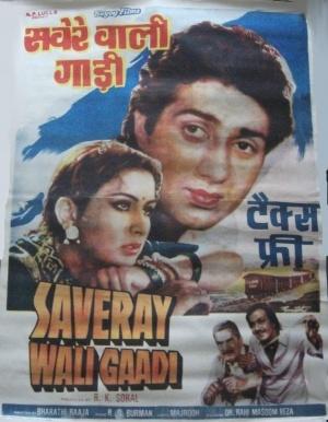 Sunny Deol Saveray Wali Gaadi Movie