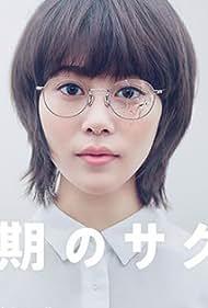 Dôki no Sakura (2019)