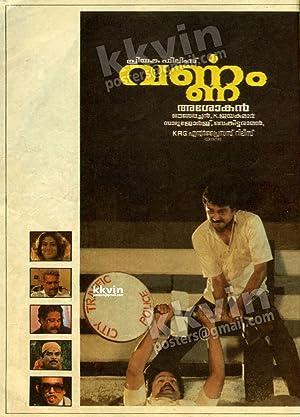 Jagathi Sreekumar Varnam Movie