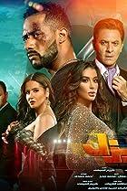 El Diesel (2018) Poster