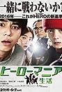 Hîrô mania: Seikatsu (2016) Poster